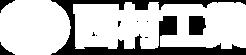 西村工業ロゴ.png