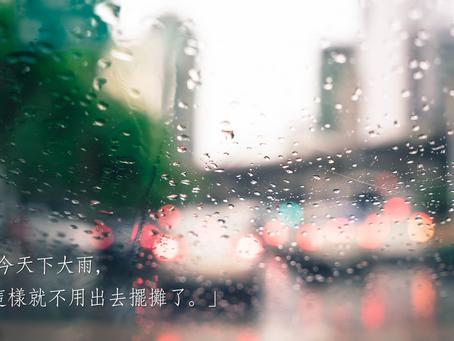 最好今天下大雨