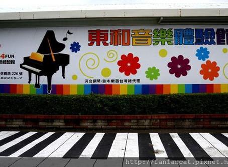 【桃園 景點】桃園 東和音樂體驗館 DO RE ME輕鬆玩音樂