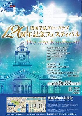 関西学院グリークラブ120周年記念フェスティバル