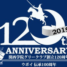 関西学院グリークラブ120周年記念募金の期間延長について
