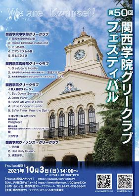 第50回関西学院グリークラブフェスティバル