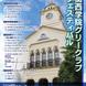 第50回関西学院グリークラブフェスティバル開催