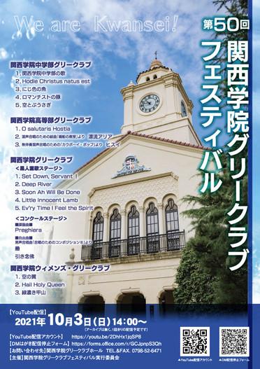 第50回関西学院グリークラブフェスティバル  2021年10月3日(日) 14:00~YouTube配信  ※無観客開催のため、会場にはご来場いただけません