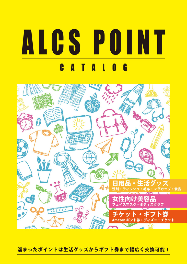 ALCSカタログ-01.jpg