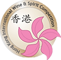 HK INTERNATIONAL WINE & SPIRIT COMPETITION