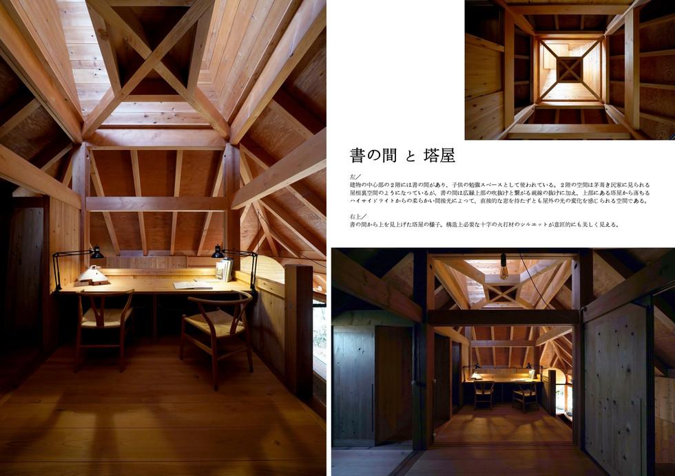 薬師田の住居17/岩間建築設計事務所.jpg