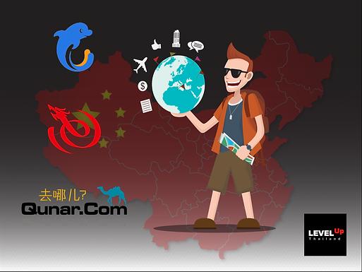 เว็บไซต์ E-tourism ในจีน : ความสำเร็จที่กำลังโต
