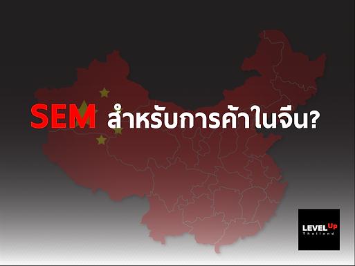 SEM สำหรับการค้าในจีน