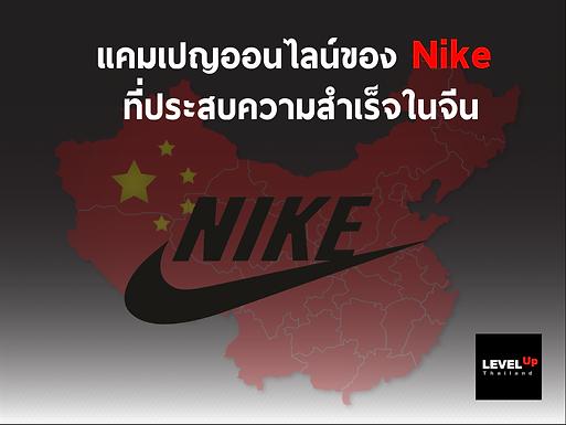 แคมเปญออนไลน์ของNike ที่ประสบความสำเร็จในจีน