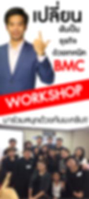 คอร์สออนไลน์ BMC | ประเทศไทย | China Marketing บริการทำการตลาดจีน