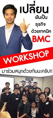 คอร์สออนไลน์ BMC   ประเทศไทย   China Marketing บริการทำการตลาดจีน