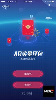 Alipay เปิดแอปพลิเคชันตามล่าอั่งเปา