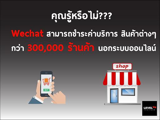 สถิตการใช้จ่ายบน Wechat