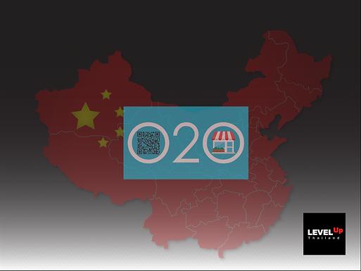 """""""O2O"""" : วิธีการขายสินค้าในจีน"""