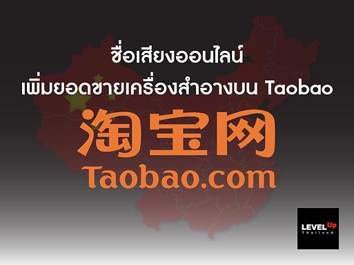 ชื่อเสียงออนไลน์เพิ่มยอดขายเครื่องสำอางบน Taobao