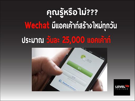สถิติของWeChatที่น่าสนใจ