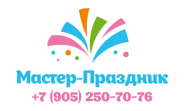 лого мастер-праздник_с тел.png