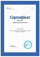 certificate мент карти вересень 2018.jpe