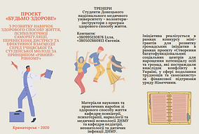 2. Інфографіка проєкта Будьмо здорові.pn
