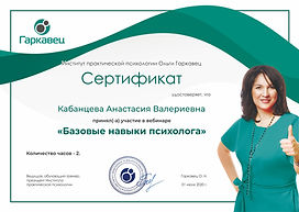 Кабанцева Анастасия Валериевна.jpg