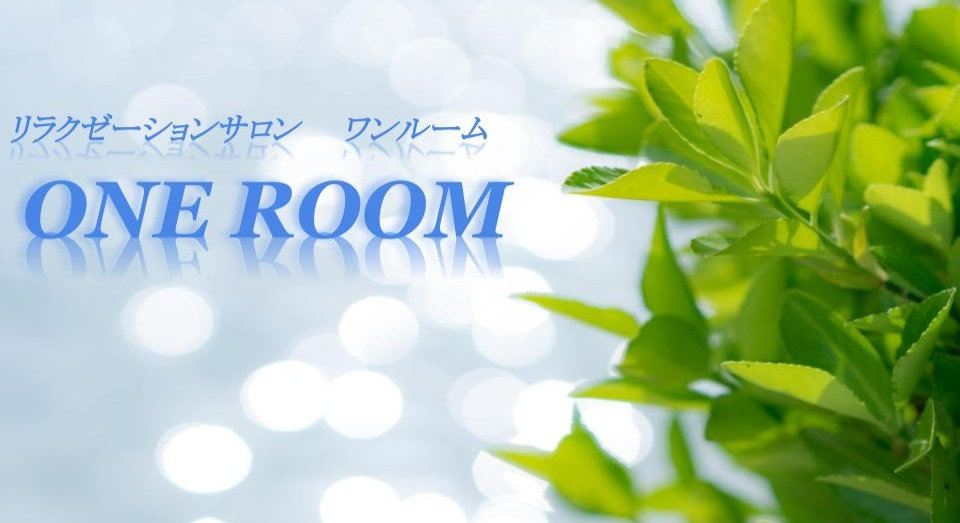 仙台 アロママッサージ | リラクゼーションサロン one Room | 仙台市