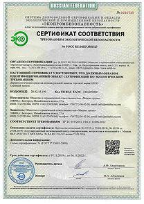 сертификат GECO.jpg
