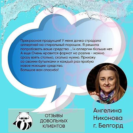 отзыв о средстве Полоскун