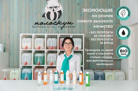 магазин Полоскун