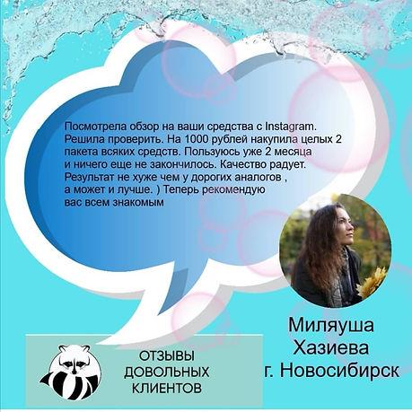 отзыв о продукции Полоскун