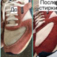 стирка обуви