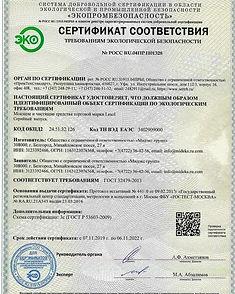сертификат соответствия Полоскун