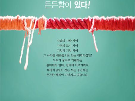 [신문기사] 동아일보 전면광고
