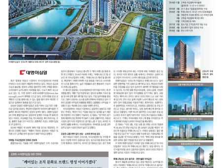 [신문기사] 동아일보 2020년을 빛낼 우리기업