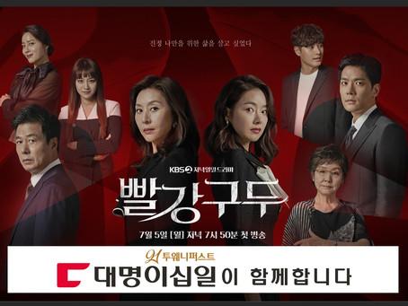 """[제작지원] KBS2 (월~금)드라마 """"빨강구두"""""""