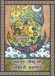 The Colourful Story of Sadguru Yeshu