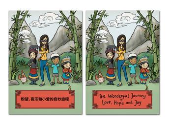 The Wonderful Journey of Love, Hope and Joy