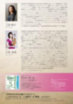 20200411チラシ(裏).jpg