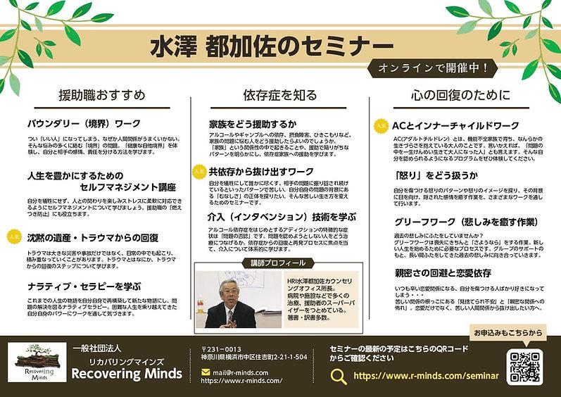 セミナーチラシ_page-0002 (2).jpg