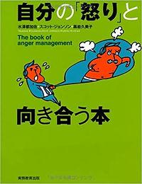 自分の怒りと向き合う本.jpg