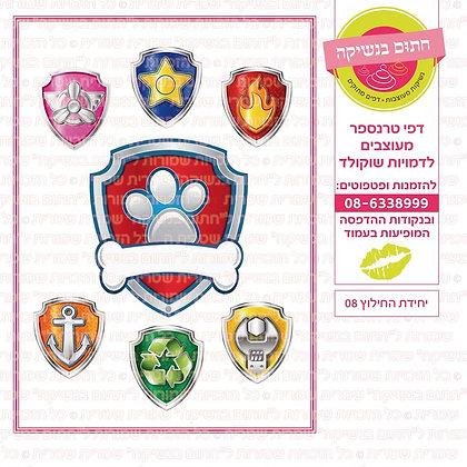 יחידת החילוץ 08