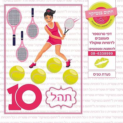 נערת טניס