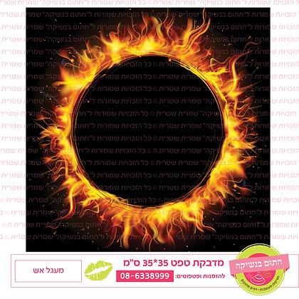 מעגל אש