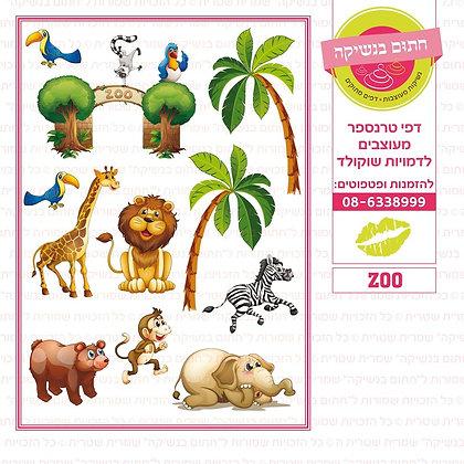 חיות zoo
