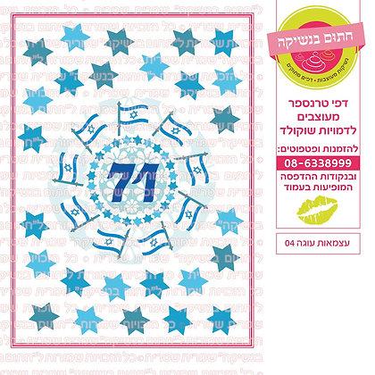 עצמאות עוגה 04