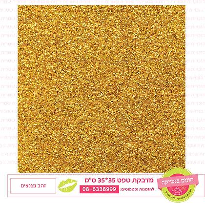 זהב נצנצים