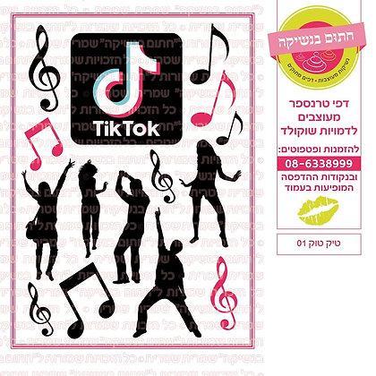 טיק טוק 01