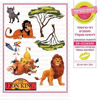 מלך האריות 03