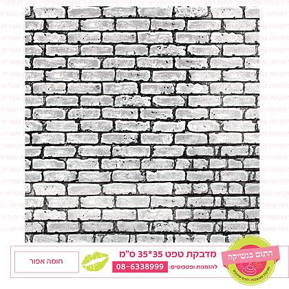 חומה אפור