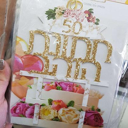 טופר חתונת הזהב